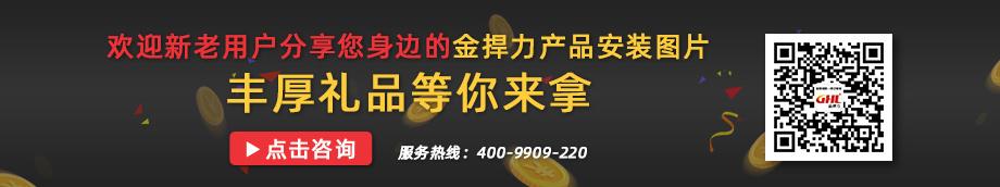 欢迎分享您身边的金捍力产品实图,丰厚礼品等你拿!咨询:400-9909-220