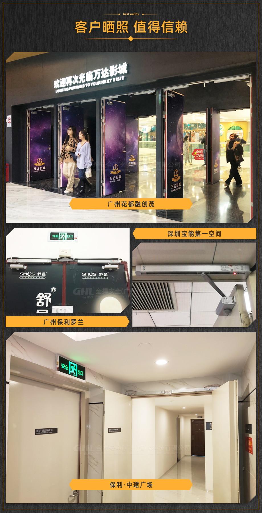 客户晒照,值得信赖。广州融创茂、保利罗兰、深圳宝能第一空间等使用金捍力电动闭门器。